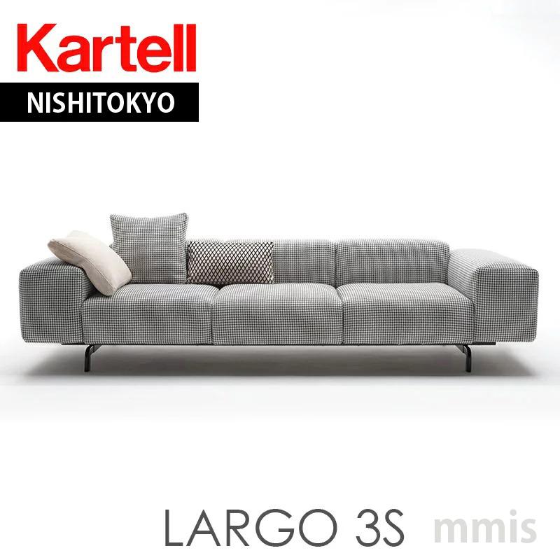Largo 3S ラルゴ7160展示品 ka_16スリーシーター おうちオンライン化 エンジョイホーム インテリアコーディネート