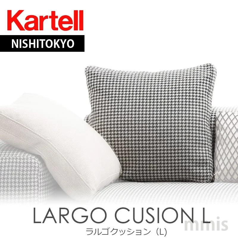 Largo Cusion LラルゴクッションL 7085展示品 ka_16 新生活 気持ち切替スイッチ インテリアコーディネート
