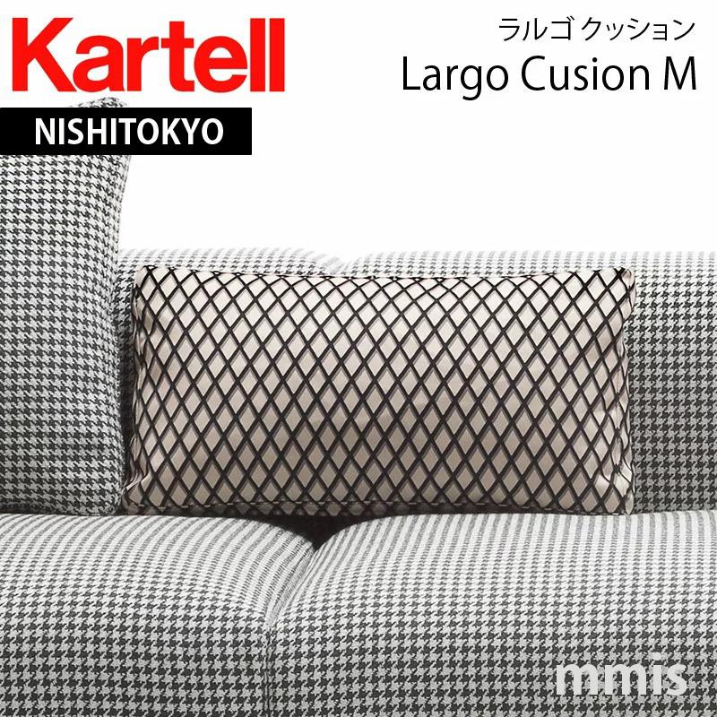 Largo Cusion MラルゴクッションM 7166メーカー取寄品ka_16 初夏に変えたいインテリア 梅雨になる前に