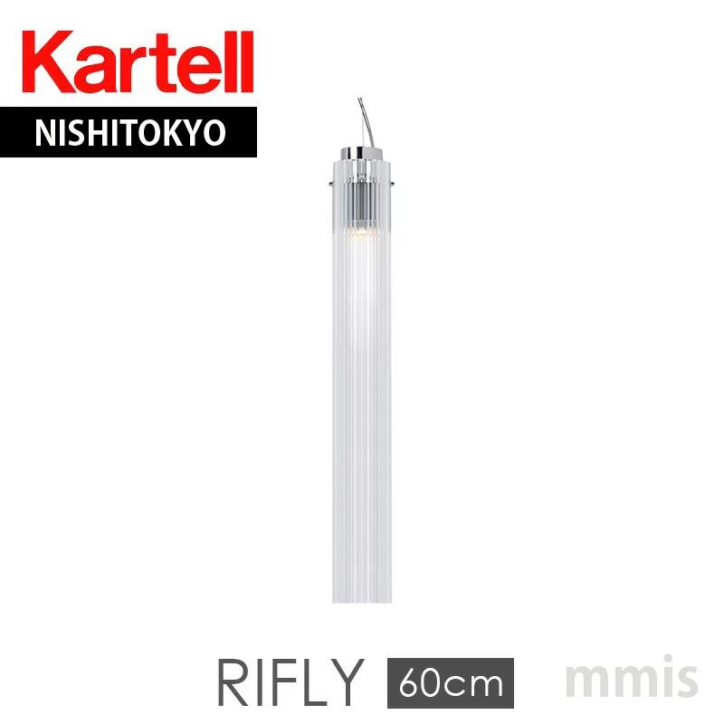 カルテル 照明Rifly リフライ 60cm ペンダント照明【メーカー取寄品】【ka_13】W9352/W9357  おしゃれなインテリアの作り方 アウトドアリビングが気持ちいい