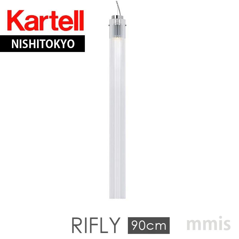 カルテル 照明Rifly リフライ 90cm ペンダント照明【メーカー取寄品】【ka_13】W9362/W9367  おしゃれなインテリアの作り方 アウトドアリビングが気持ちいい