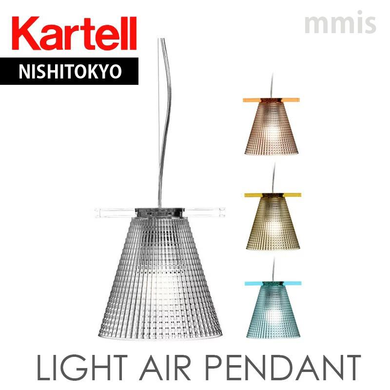 Light Air ライトエア ペンダントメーカー取寄品ka_13W9138 初夏に変えたいインテリア 梅雨になる前に