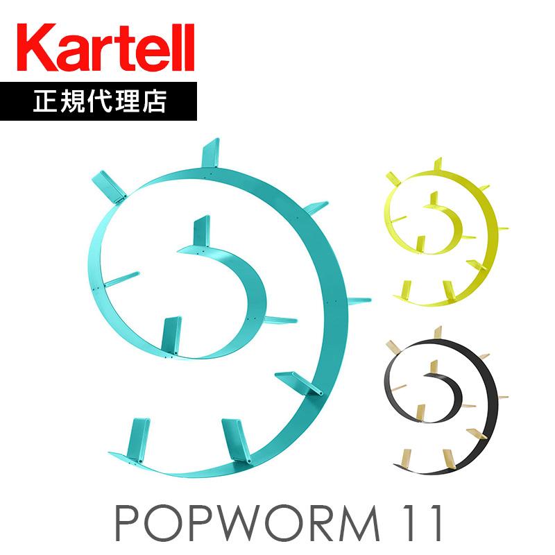 カルテル  本棚 Popworm ポップワーム11 8005/8006【メーカー取寄品】【ka_02】 失敗しないインテリア 年末インテリア