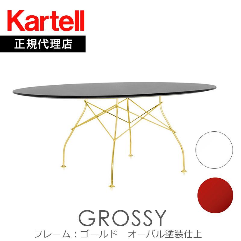 カルテル テーブル グロッシー【GLOSSY】【GOLD Frame オーバル 塗装仕上げ】【ka_03】  おしゃれなインテリアの作り方 アウトドアリビングが気持ちいい