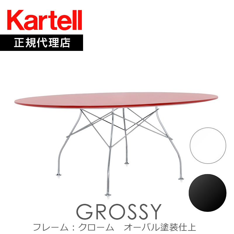 カルテル テーブル グロッシー【GLOSSY】【CHROME Frame オーバル 塗装仕上げ】【ka_03】  おしゃれなインテリアの作り方 アウトドアリビングが気持ちいい