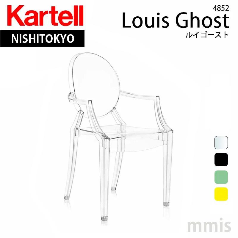 Louis Ghost ルイ ゴースト lou-4852メーカー取寄品ka_01 夏のトラベルインテリア mmis流遊び方