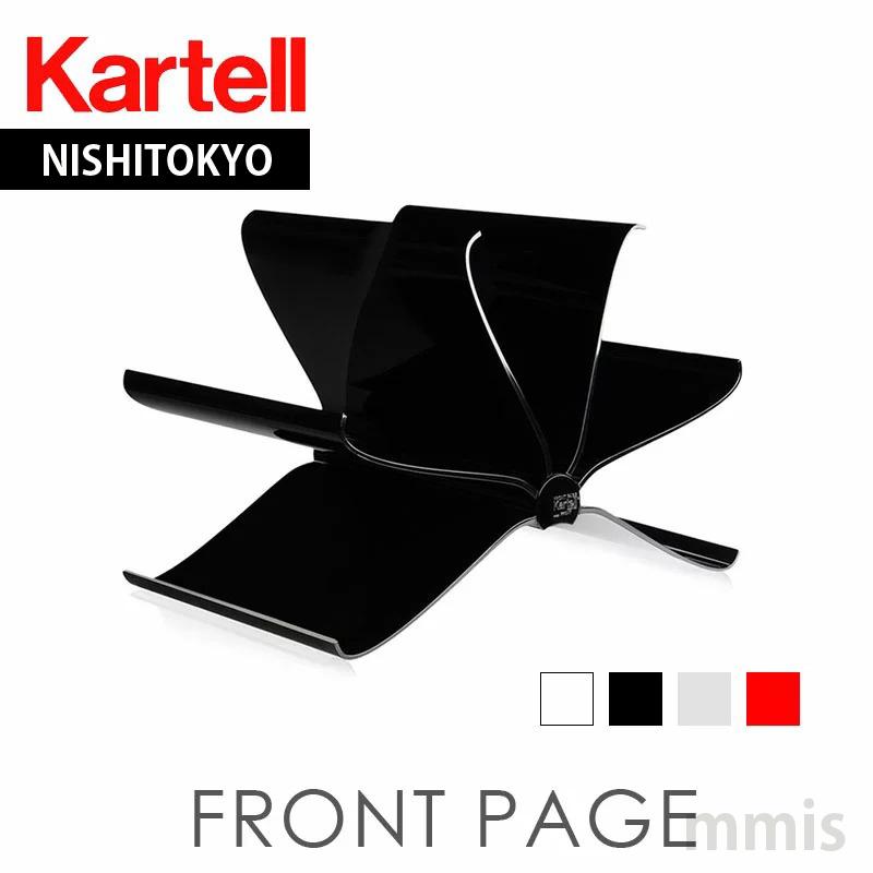 kartell マガジンラック 【Front Page フロントページ4679】【カルテル】  おしゃれなインテリアの作り方 アウトドアリビングが気持ちいい