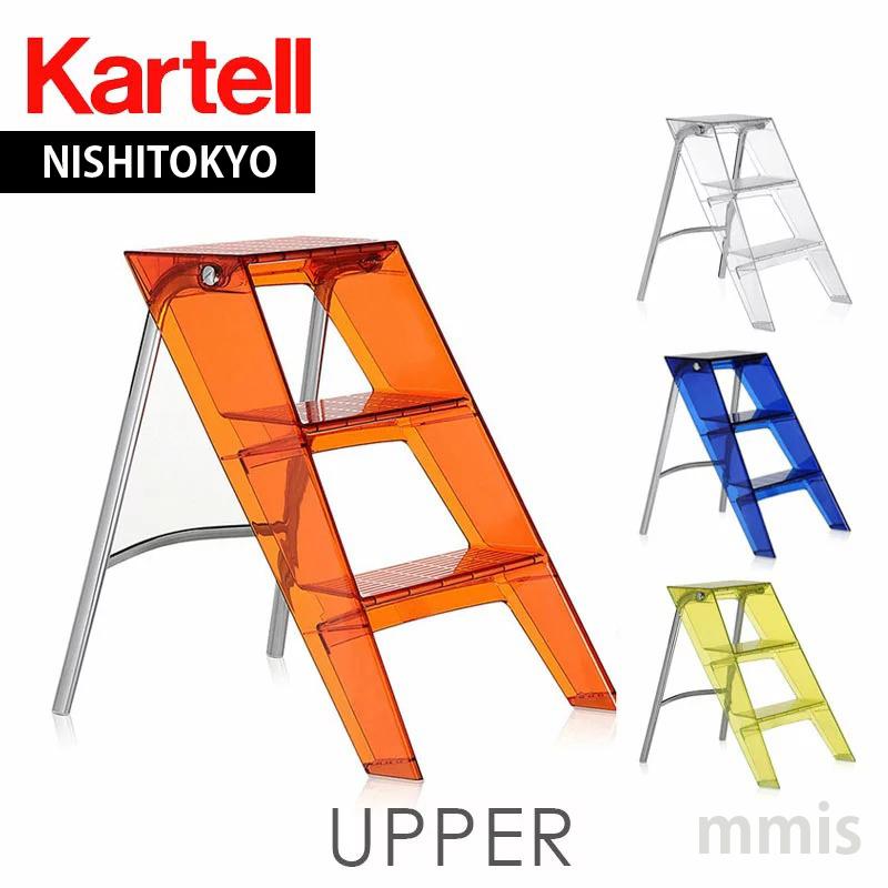 カルテル  脚立 UPPER アッパー 7030【メーカー取寄品】 失敗しないインテリア 年末インテリア