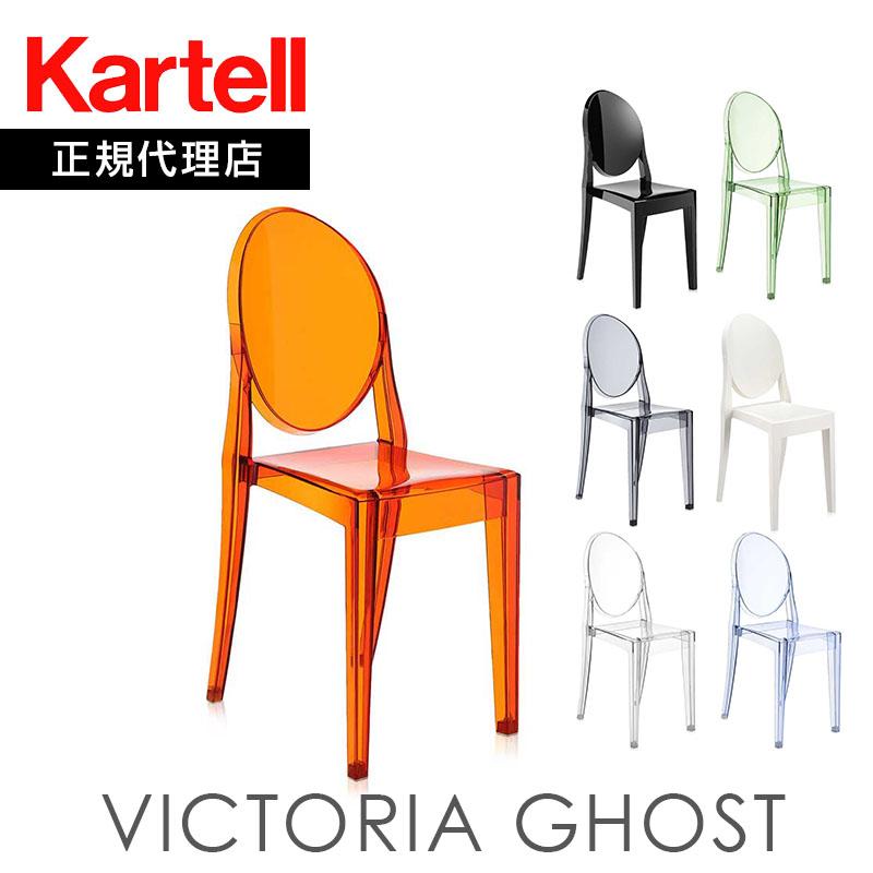 Victoria ghost ヴィクトリア・ゴースト 4857メーカー取寄品ka_01 初夏に変えたいインテリア 梅雨になる前に
