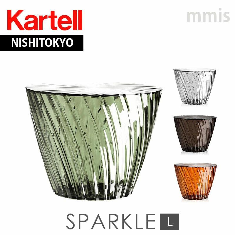 Kartell Sparkle スパークルL テーブル 【8805】吉岡徳仁 失敗しないインテリア 年末インテリア
