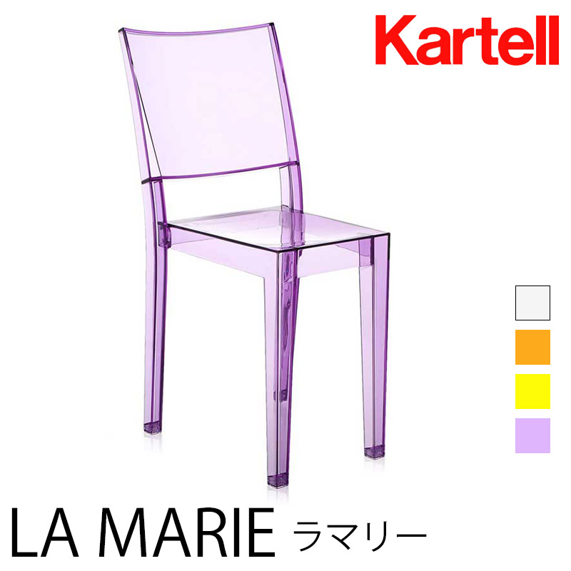 La marie ラマリーフィリップスタルク4850ka_01 初夏に変えたいインテリア 梅雨になる前に