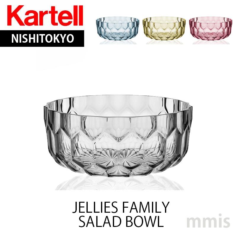 カルテル 食器JelliesFamily ジェリーズファミリーサラダボウル/K1498パトリシア ウルキオラ  おしゃれなインテリアの作り方 アウトドアリビングが気持ちいい