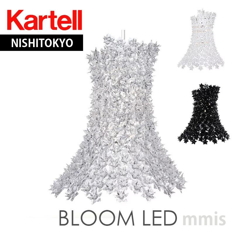 カルテル 照明Bloom LED ブルーム ペンダント照明【メーカー取寄品】【ka_13】SFHL-BLOOM-LED  おしゃれなインテリアの作り方 アウトドアリビングが気持ちいい