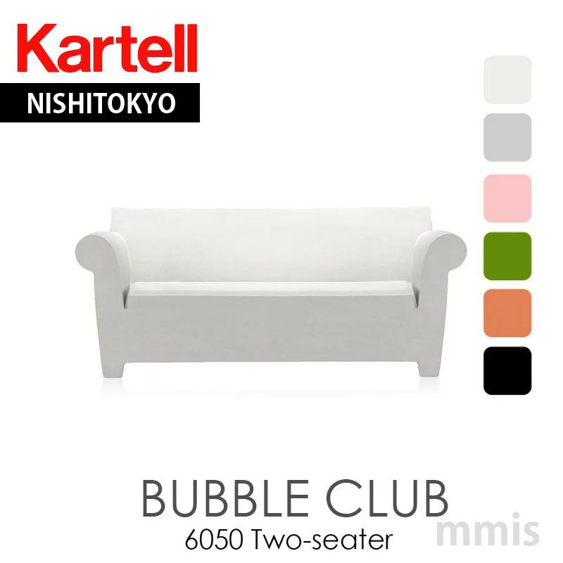Bubble Club バブルクラブメーカー取寄品ka_016050 ツーシーター 新生活 気持ち切替スイッチ インテリアコーディネート