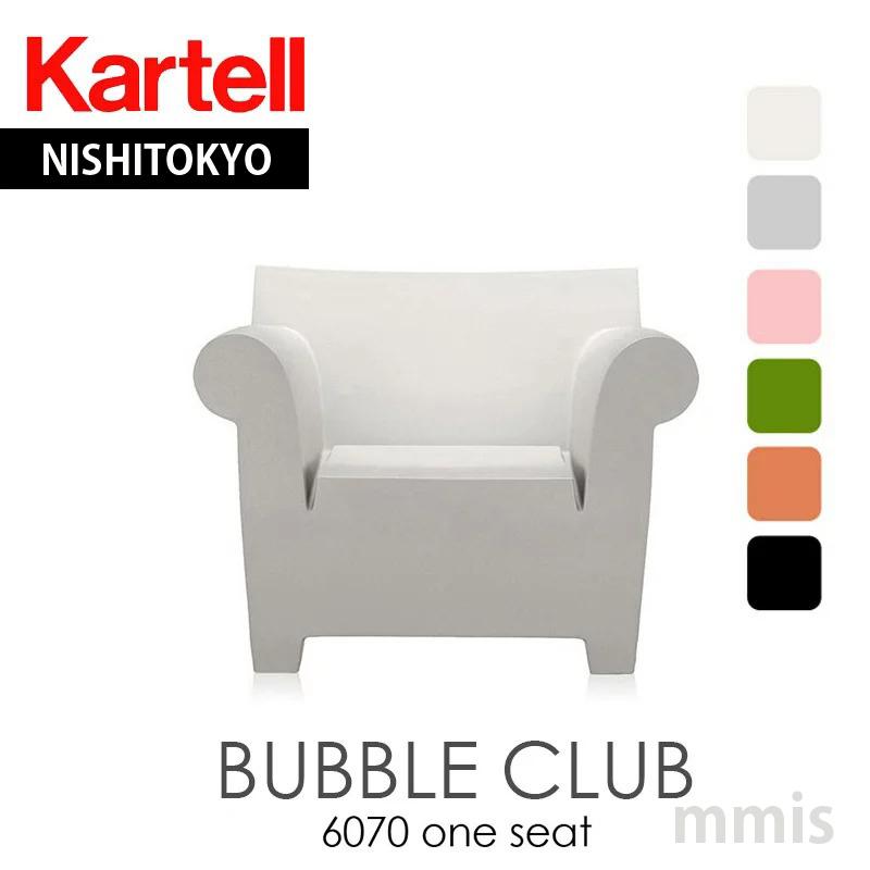 Bubble Club バブルクラブメーカー取寄品ka_016070 ワンシーター おうちオンライン化 エンジョイホーム インテリアコーディネート
