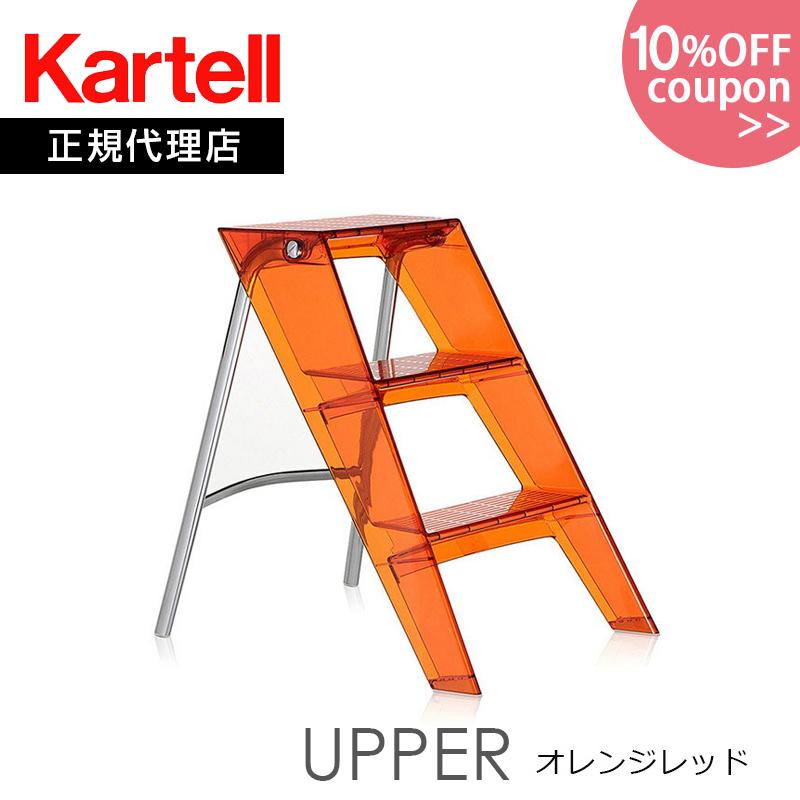 カルテル  脚立 UPPER アッパー 7030 オレンジレッド【即納可能】 失敗しないインテリア 年末インテリア