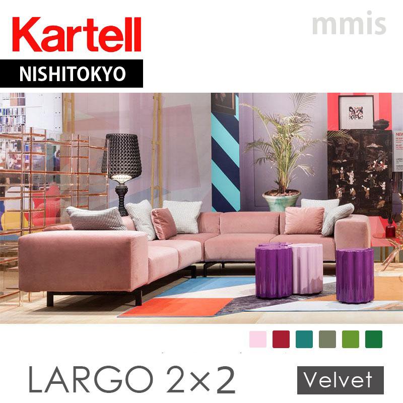 Largo Velvet 2x2シーターラルゴ 7172メーカー取寄品ka_16クッション別売り  初夏に変えたいインテリア 梅雨になる前に
