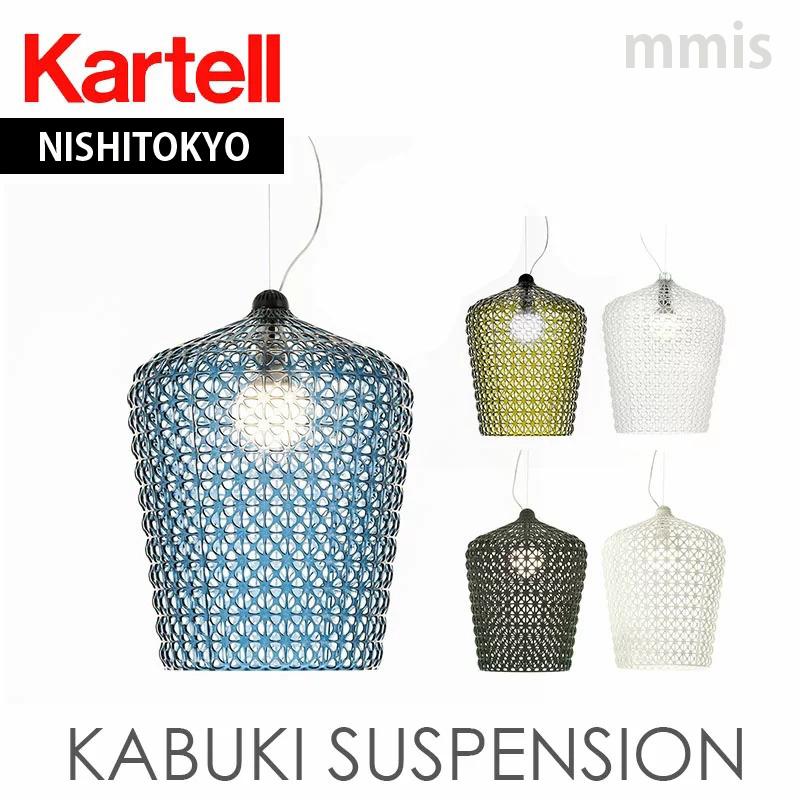 Kabuki カブキ サスペンションメーカー取寄品K9177 初夏に変えたいインテリア 梅雨になる前に