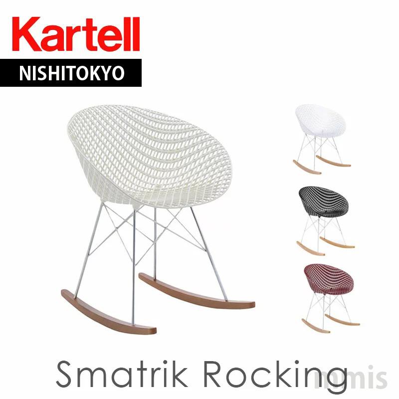 Smatrik Rocking スマトリックロッキング K5835吉岡徳仁カルテル ロッキングチェア メーカー取寄品 おうちオンライン化 エンジョイホーム インテリアコーディネート
