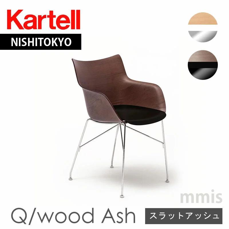 Q/wood Ash Qウッドアッシュ K4913 スラットアッシュフィリップ・スタルク スマートウッドコレクションカルテル チェア メーカー取寄品スタルク おうちオンライン化 エンジョイホーム インテリアコーディネート