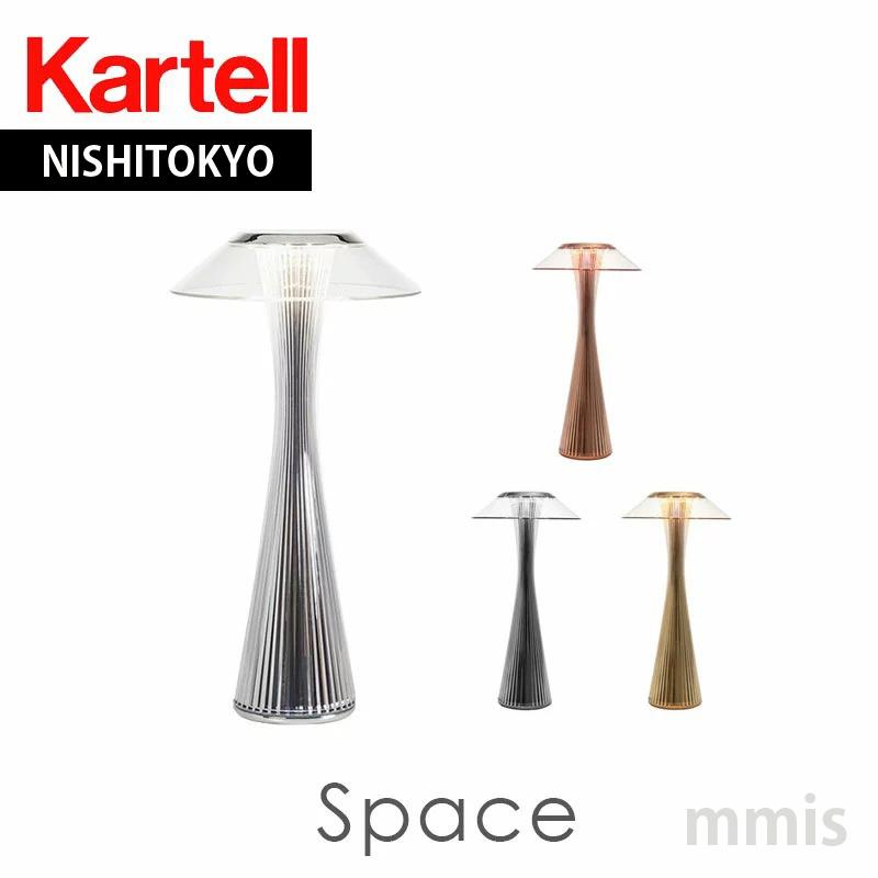 Space スペース充電式LEDテーブルランプK9220 展示品(カラー:カッパー) おうちオンライン化 エンジョイホーム インテリアコーディネート