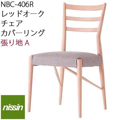 Natural Brown NBC-406R チェア カバーリング レッドオーク  選べる張地【A】【NISSIN 日進木工 】 おうちオンライン化 エンジョイホーム インテリアコーディネート