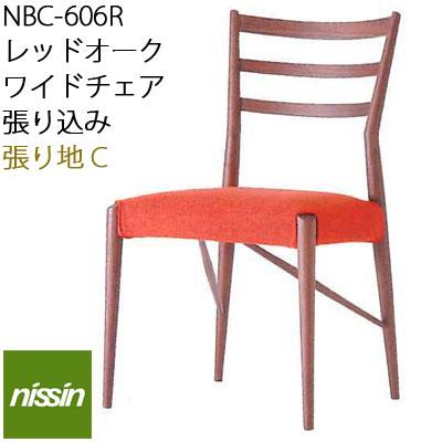 Natural Brown  NBC-606R ワイドチェア 張り込み レッドオーク 選べる張地【C】【NISSIN 日進木工 】 夏のトラベルインテリア mmis流遊び方