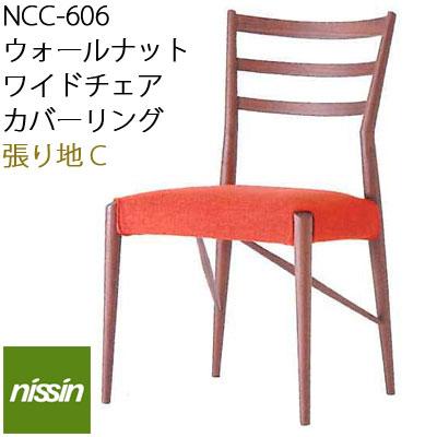 Natural Brown NCC-606 ワイドチェアカバーリング ウォールナット 選べる張地【C】【NISSIN 日進木工 】 新生活 気持ち切替スイッチ インテリアコーディネート