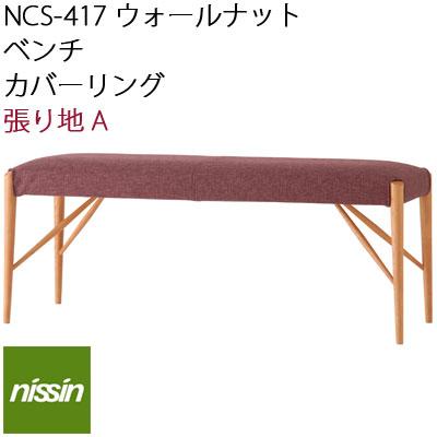 Natural Brown NCS-417 ベンチ ウォールナット カバーリング  選べる張地【A】【NISSIN 日進木工 】 夏のトラベルインテリア mmis流遊び方