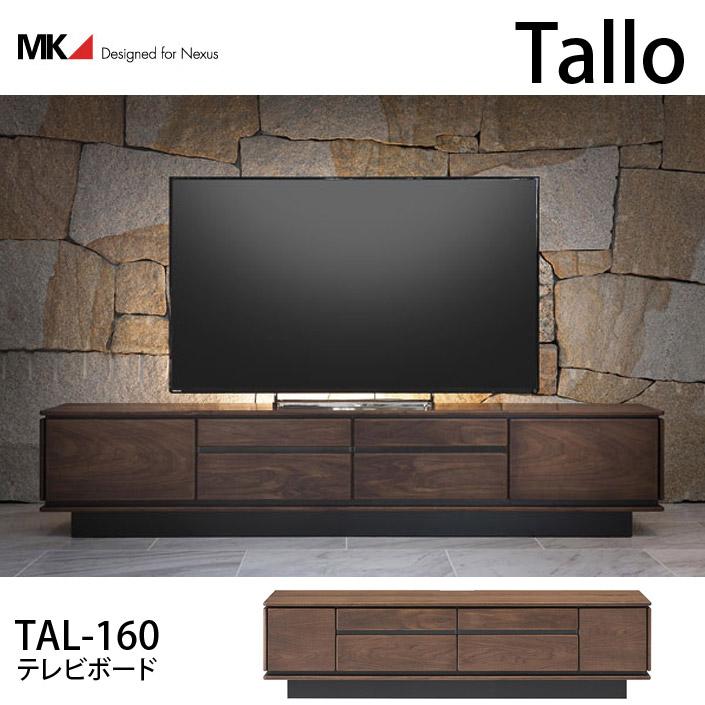 TVボード【Tallo タリオ】TAL-160【メーカー取寄品】 春だからインテリア 新生活のインテリア