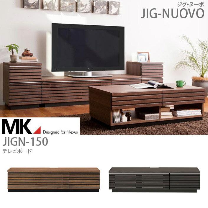 テレビボード【JIGN-150】MKマエダ【メーカー取寄品】  おしゃれなインテリアの作り方 アウトドアリビングが気持ちいい