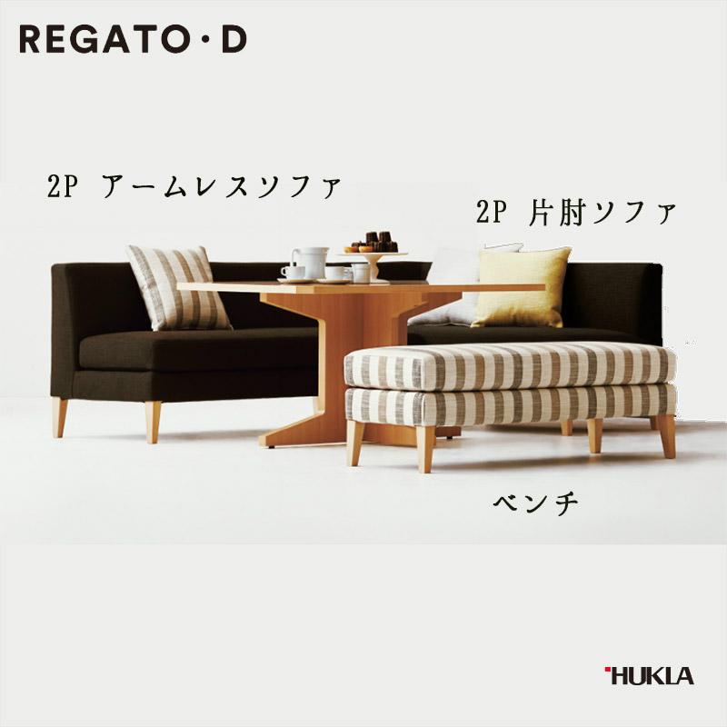 REGATO・D レガト・D F756【2Pアームレスソファ】【布地28ランク】 新生活 気持ち切替スイッチ インテリアコーディネート