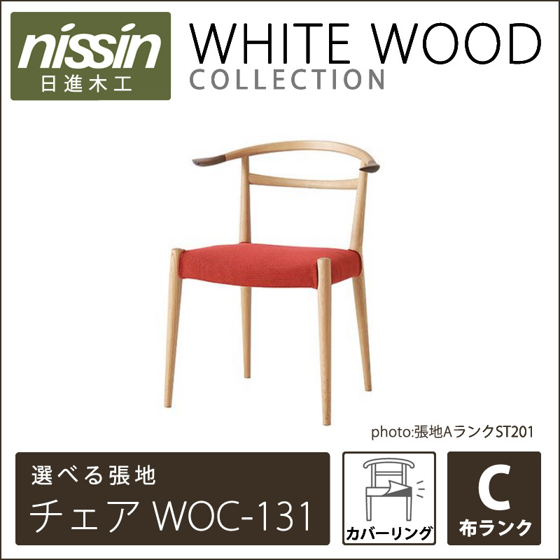 WHITE WOOD チェア WOC-131 カバーリング|選べる張地【C】【NISSIN 日進木工 】 新生活 気持ち切替スイッチ インテリアコーディネート