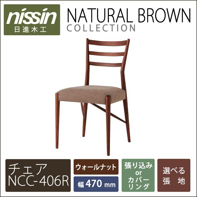 日進木工 Natural Brown チェア【NCC-406】【ウォールナット】【470mm幅】【選べる張地】  おしゃれなインテリアの作り方 アウトドアリビングが気持ちいい