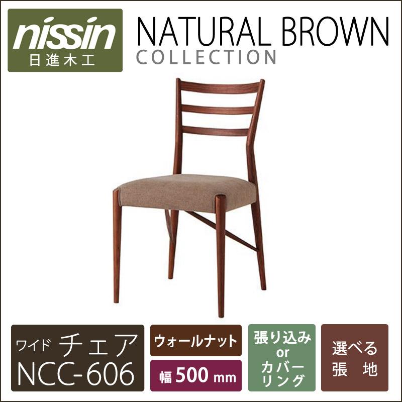日進木工 Natural Brown チェア【NCC-606】【ウォールナット】【500mmワイド幅】【選べる張地】  おしゃれなインテリアの作り方 アウトドアリビングが気持ちいい