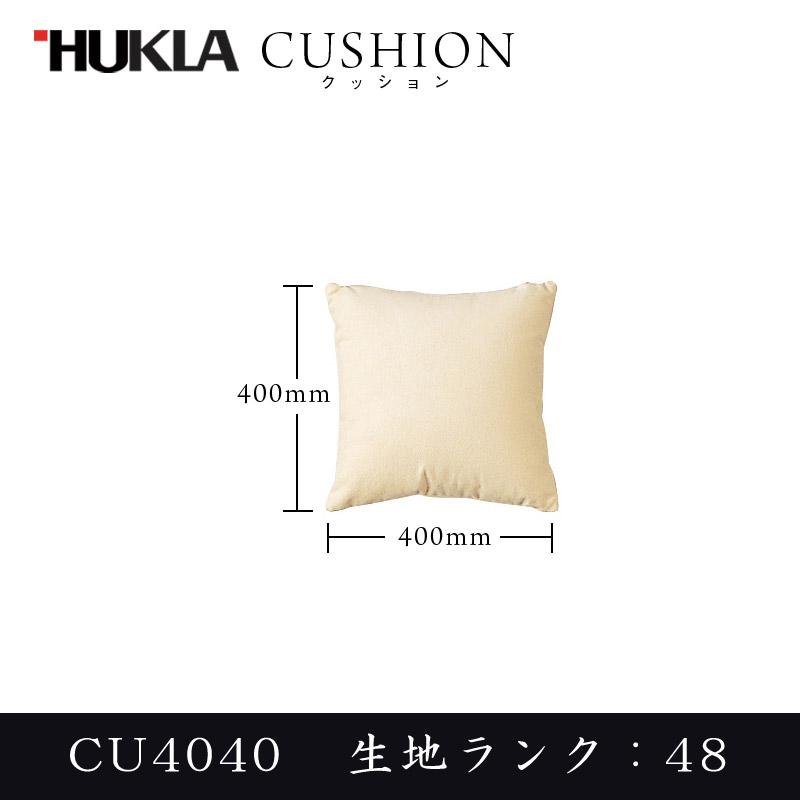 【CU4040 クッション40】【張地 布48ランク】 新生活 気持ち切替スイッチ インテリアコーディネート