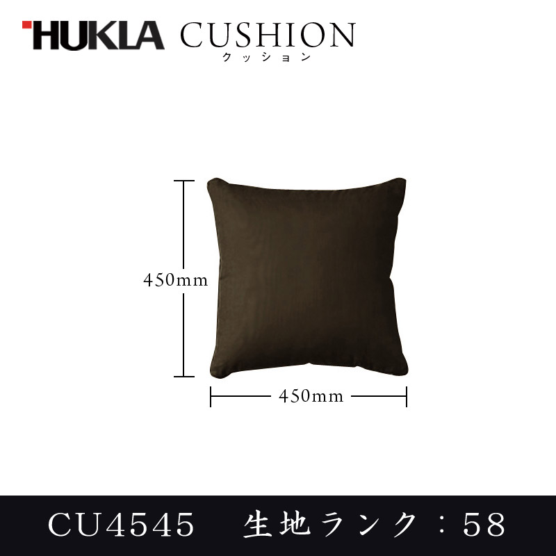 【CU4545 クッション45】【張地 布58ランク】 新生活 気持ち切替スイッチ インテリアコーディネート