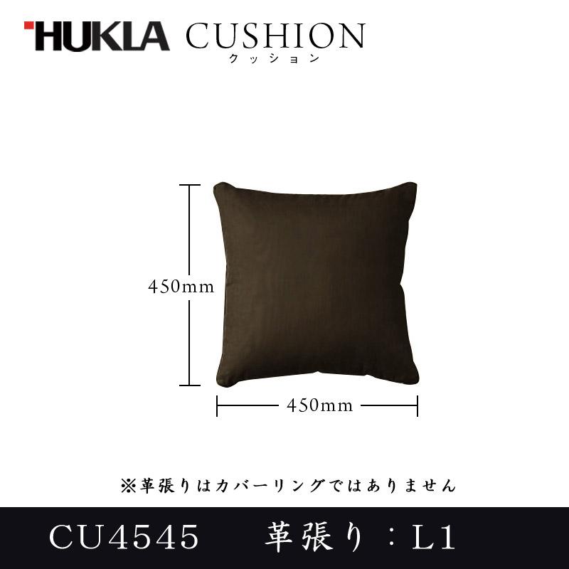【CU4545 クッション45】【 革張り L1ランク】 新生活 気持ち切替スイッチ インテリアコーディネート