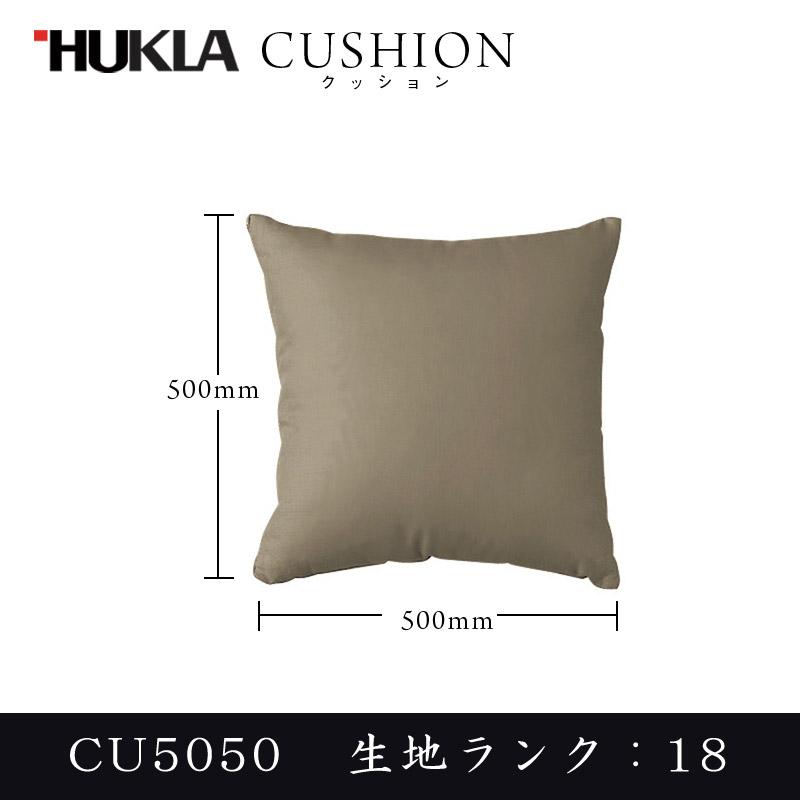 【CU5050クッション50】【張地 布18ランク】 夏のトラベルインテリア mmis流遊び方