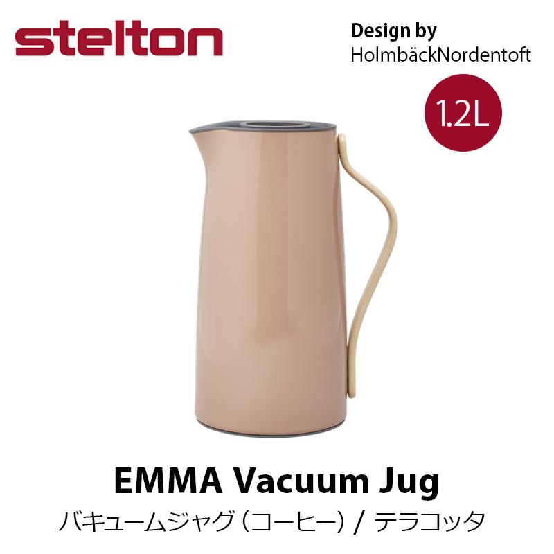 Stelton ステルトン EMMA エマバキュームジャグ コーヒー テラコッタ  失敗しないインテリア 年末インテリア