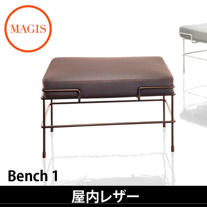 トラフィック ベンチ Traffic Bench Bench 1 SD2734B屋内レザー 一人掛け【MAGIS マジス】【メーカー取寄品】 おうちオンライン化 エンジョイホーム インテリアコーディネート