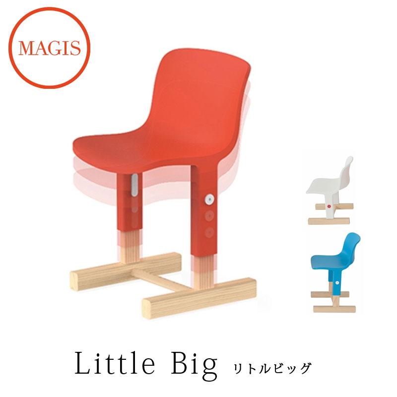 リトルビッグLittle Bigstand【MAGIS マジス】キッズチェア 初夏に変えたいインテリア 梅雨になる前に