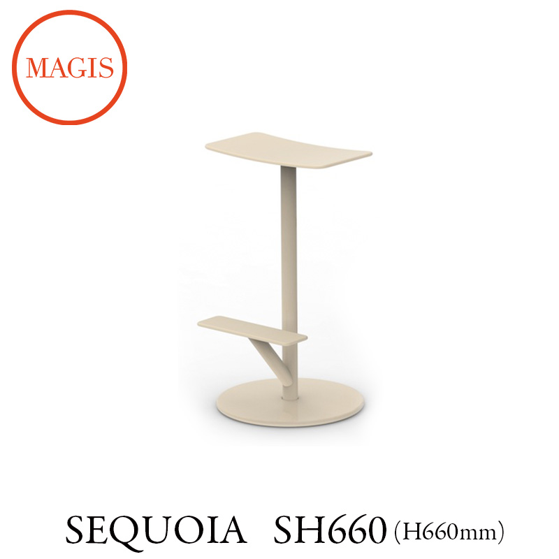 セコイアSequoia SH660【MAGIS マジス】スツール 失敗しないインテリア 年末インテリア