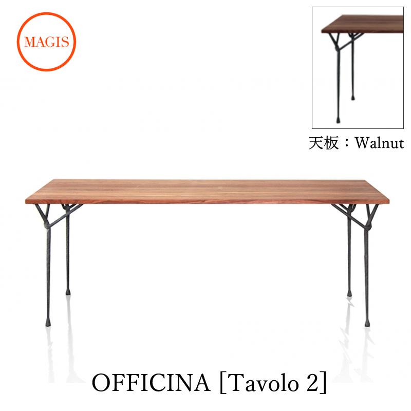 オフィチーナ [タボロ2] OFFICINA [Tavolo 2] 天板:ウォルナット【MAGIS マジス】テーブル  おしゃれなインテリアの作り方 アウトドアリビングが気持ちいい