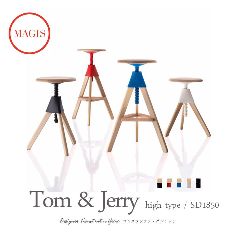 イス チェア マジス【TOM & JERRY HIGH / トム & ジェリー 】TOM(HIGH SD1850) 「KG」 新生活 気持ち切替スイッチ インテリアコーディネート