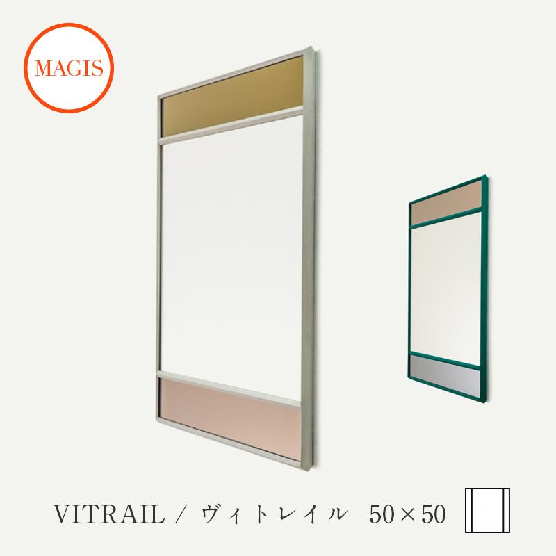 MAGIS マジス  VITRAIL / ヴィトレイル  AC520 (正方形 50×50) ウォールミラー 鏡 新生活 気持ち切替スイッチ インテリアコーディネート