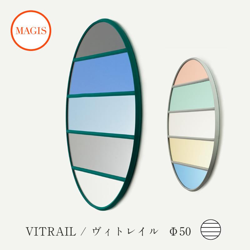 MAGIS マジス  VITRAIL / ヴィトレイル  AC526 (円形 Φ50) ウォールミラー 鏡 初夏に変えたいインテリア 梅雨になる前に