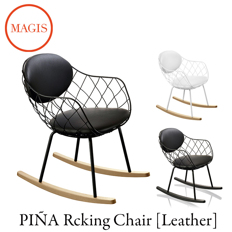 ロッキングチェア レザー マジス【PINA Rocking Chair / ピーニャロッキングチェア レザー】SD1838/SD1839「JH」 春だからインテリア 新生活のインテリア