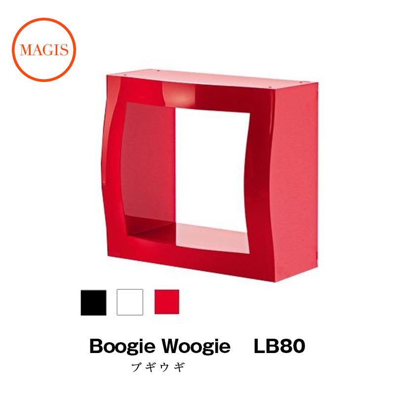 MAGIS マジスBoogie Woogie ブギウギ  バックパネルなしLB80収納棚 組み合わせパーツ 初夏に変えたいインテリア 梅雨になる前に