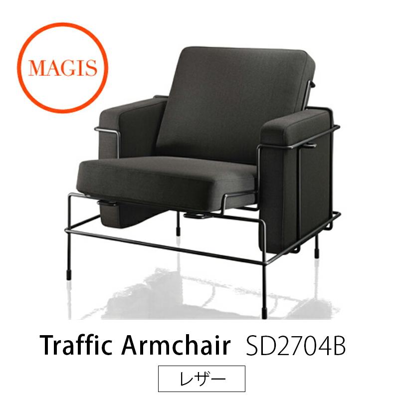 トラフィック アームチェア Traffic Armchair SD2704B屋内レザー【MAGIS マジス】【メーカー取寄品】 新生活 気持ち切替スイッチ インテリアコーディネート